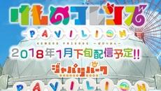 『けものフレンズぱびりおん』アプリの配信時期が2018年1月下旬に変更!