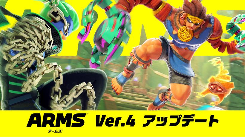 『ARMS 』Ver.4が配信開始&新ファイターと新モードが追加!