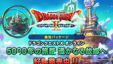 『ドラゴンクエストX 5000年の旅路 遥かなる故郷へ オンライン』が発売!