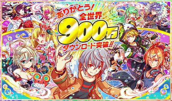 『クラッシュフィーバー』900万DL大感謝キャンペーンを11/20より開催!
