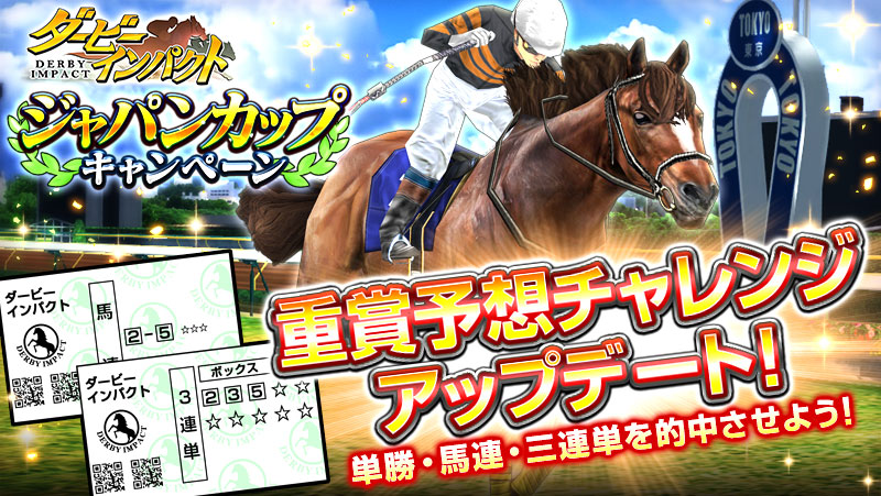 『ダービーインパクト』重賞予想チャレンジ拡大&ジャパンカップキャンペーンを開催!