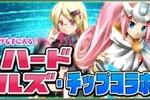『PSO2es』新スクラッチ「セガ・ハードガールズ・チップコラボ」を期間限定配信!
