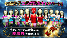 『BFBチャンピオンズ2.0』が「仮面女子」とのコラボキャンペーンを開催中!