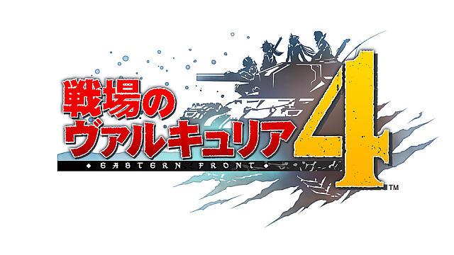 『戦場のヴァルキュリア4』シリーズ最新作が2018年3月21日に発売決定!
