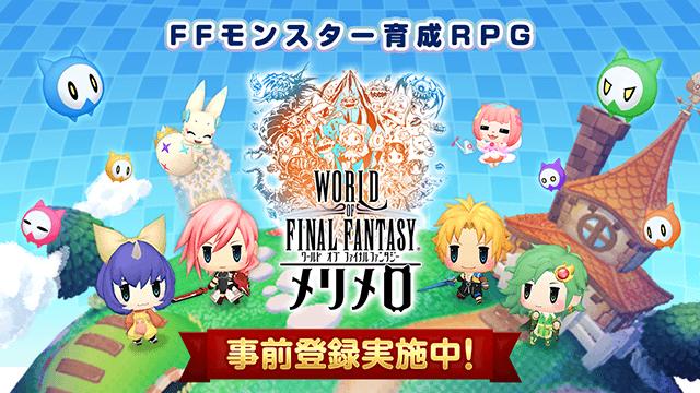 『ワールド オブ ファイナルファンタジー メリメロ』事前登録の受付を開始!