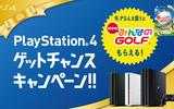 『New みんなのGOLF』年末年始のPS4購入でDL版がもらえるキャンペーン!