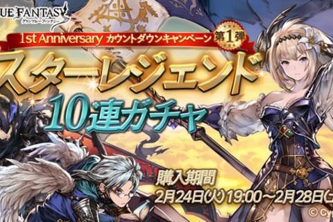 「グランブルーファンタジー」 1st Anniversary カウントダウンキャンペーン第1弾 『スターレジェンド10連ガチャ』 を開催!