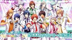 『うたの☆プリンスさまっ♪ Shining Live』200万DLキャンペーン!