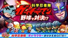『ぼくらの甲子園!ポケット』が「科学忍者隊ガッチャマン」とのコラボイベント開催!
