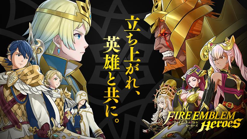 『ファイアーエムブレム ヒーローズ』メインストーリー第2部が開幕!