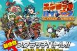 スクラッチバトルが楽しい 「スクラッチパイレーツ」 が期間限定イベント「果樹の島ザックームの地図」を開催!