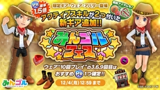 『みんゴル』プラチナランク出現確率1.5倍の大型ガチャイベントを開催!