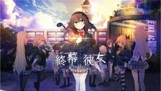 『終幕彼女(エンドロール)』公式サイトの情報更新&キャンペーン実施中!