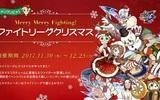 『ファイトリーグ』でクリスマスキャンペーンが開催中!
