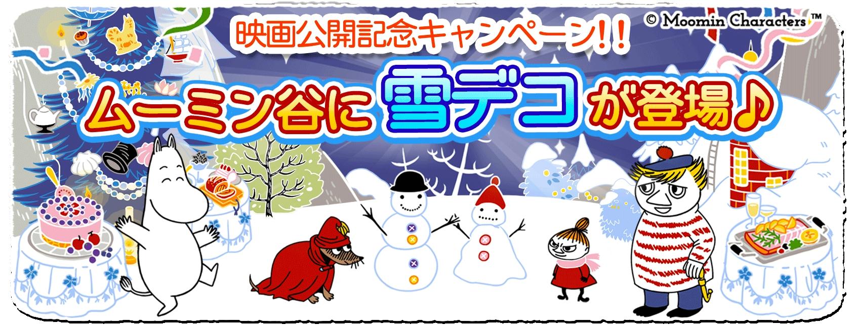『ムーミンの箱庭アプリ』にて映画公開記念キャンペーンが開始!