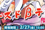 『九十九姫』 2月27日からクローズドベータテストが開始!ゲームシステムなど新情報も公開!
