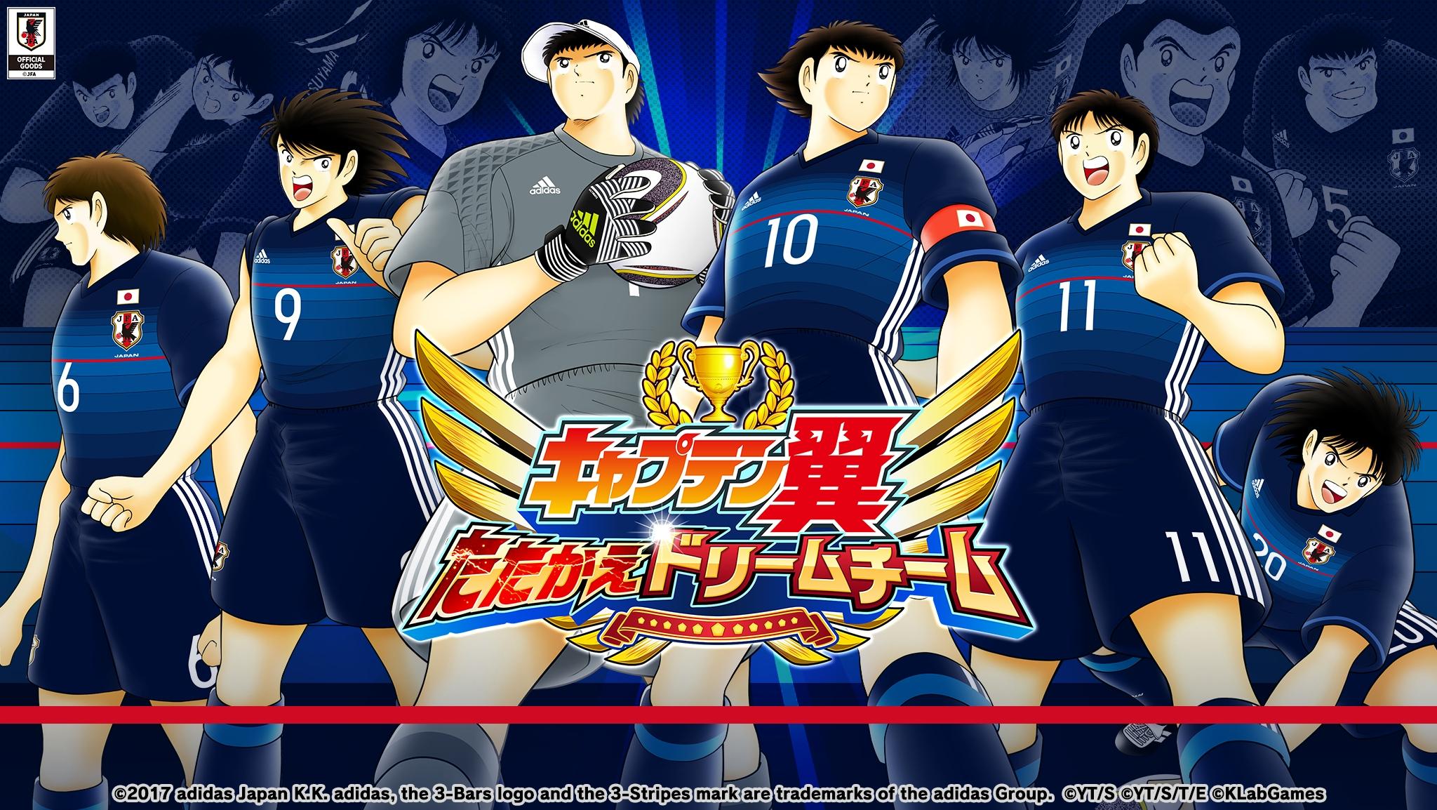 『キャプテン翼 ~たたかえドリームチーム~』 ガチャキャンペーンを開催!