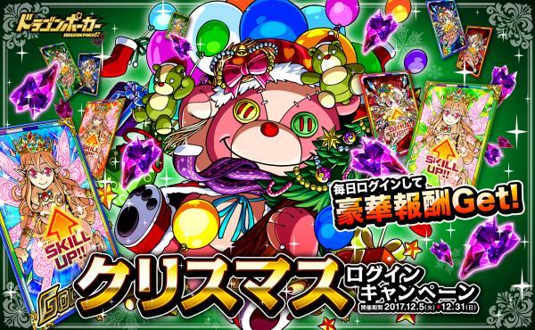 『ドラゴンポーカー』で「クリスマスログインキャンペーン」が開催中!