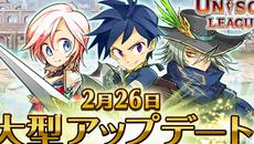 新感覚リアルタイムRPG 『ユニゾンリーグ』 が大型アップデート!ボスラッシュイベントが復刻!