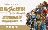 『ゼルダの伝説 ブレスオブザワイルド』DLC第2弾「英傑たちの詩」が配信開始!
