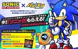 『パシャ★モン』が音速ハリネズミ「ソニック」とのコラボキャンペーン開催!