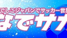 アクロディア新作 『なでサカ~なでしこジャパンでサッカー世界一!』 5月より提供開始を決定!