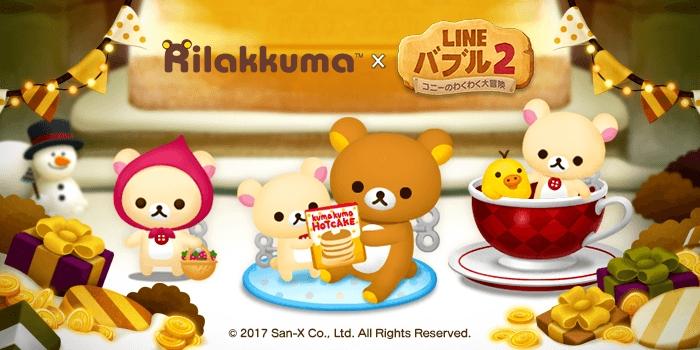 『LINE バブル2』が「リラックマ」とコラボ開始&限定LINEスタンプ配信!