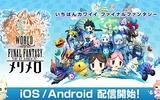 『ワールド オブ ファイナルファンタジー メリメロ』の配信がスタート!