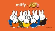 『LINE POP2』が「ミッフィー」とコラボ開始&限定イベントも開催!