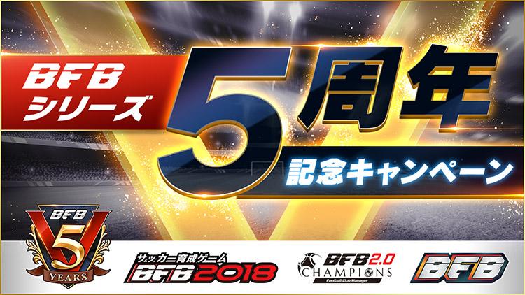 『BFBチャンピオンズ2.0』『BFB 2017』5周年記念キャンペーンを開催!