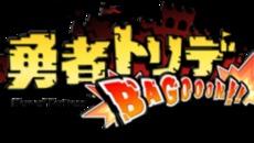 スマホ&Vitaタイトル『勇者トリデ BAGOOON!!』 ティザーサイトオープン!!