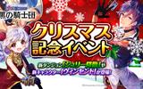 『黒の騎士団 ~ナイツクロニクル~』クリスマス限定イベントを多数開催!