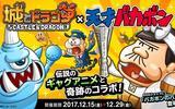『城とドラゴン』×『天才バカボン』のコラボイベントが開催中!
