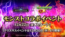 『リネージュ2 レボリューション』モンストとのコラボイベント12/22より開始!