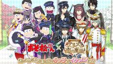 『イケメン革命◆アリスと恋の魔法』が「おそ松さん」とのコラボを12/21に開始!
