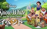 『ディズニー マジックキングダムズ』映画公開80周年を記念して『白雪姫』が登場!