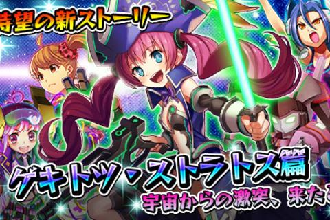 『激突! ブレイク学園』2月27日新ストーリー追加!