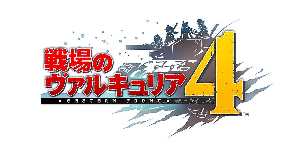 『戦場のヴァルキュリア4』世界観やストーリーや登場人物などゲーム情報第1弾公開!