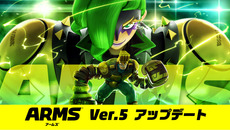 "『ARMS』Ver.5が配信&""理論上最強""のファイター「ドクターコイル」参戦!"