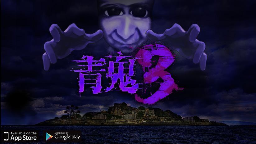『青鬼3』スマートフォン向けホラーゲームの最新作が配信開始!