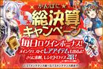 『かんぱに☆ガールズ』3月13日まで「かんぱに☆年度末総決算キャンペーン」を開催!
