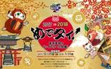 """『ファイトリーグ』が""""めでタイ""""年末年始キャンペーンを開催中!"""
