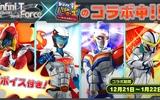 『タツノコパズルヒーローズ』アニメ『Infini-T Force』とコラボ実施!