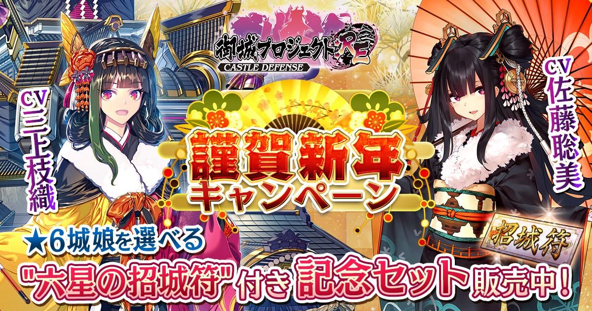 『御城プロジェクト:RE』新年の始まりを記念して「謹賀新年キャンペーン」開催!