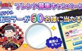 『にゅ~パズ松さん 新品卒業計画』缶ミラーが当たるフレンド募集キャンペーン開始!