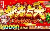 『ぼくらの甲子園!ポケット』が「新春5大キャンペーン」を実施中!
