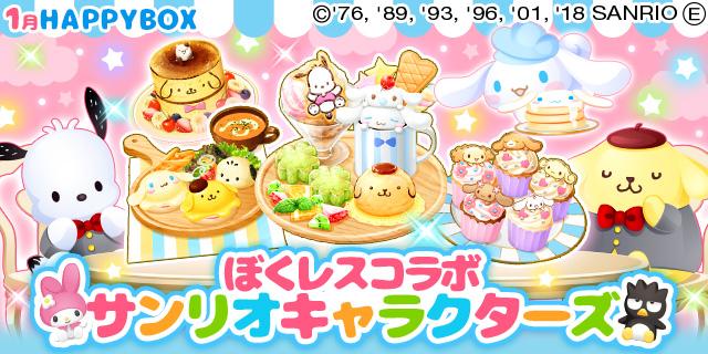 『ぼくのレストランⅡ』が「サンリオキャラクターズ」との期間限定コラボ開催!