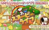 『スヌーピー ライフ』新作アプリの事前登録キャンペーンが開催中!