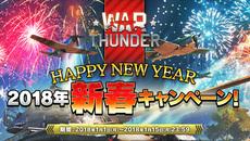『War Thunder』が「2018年新春キャンペーン」を実施中!