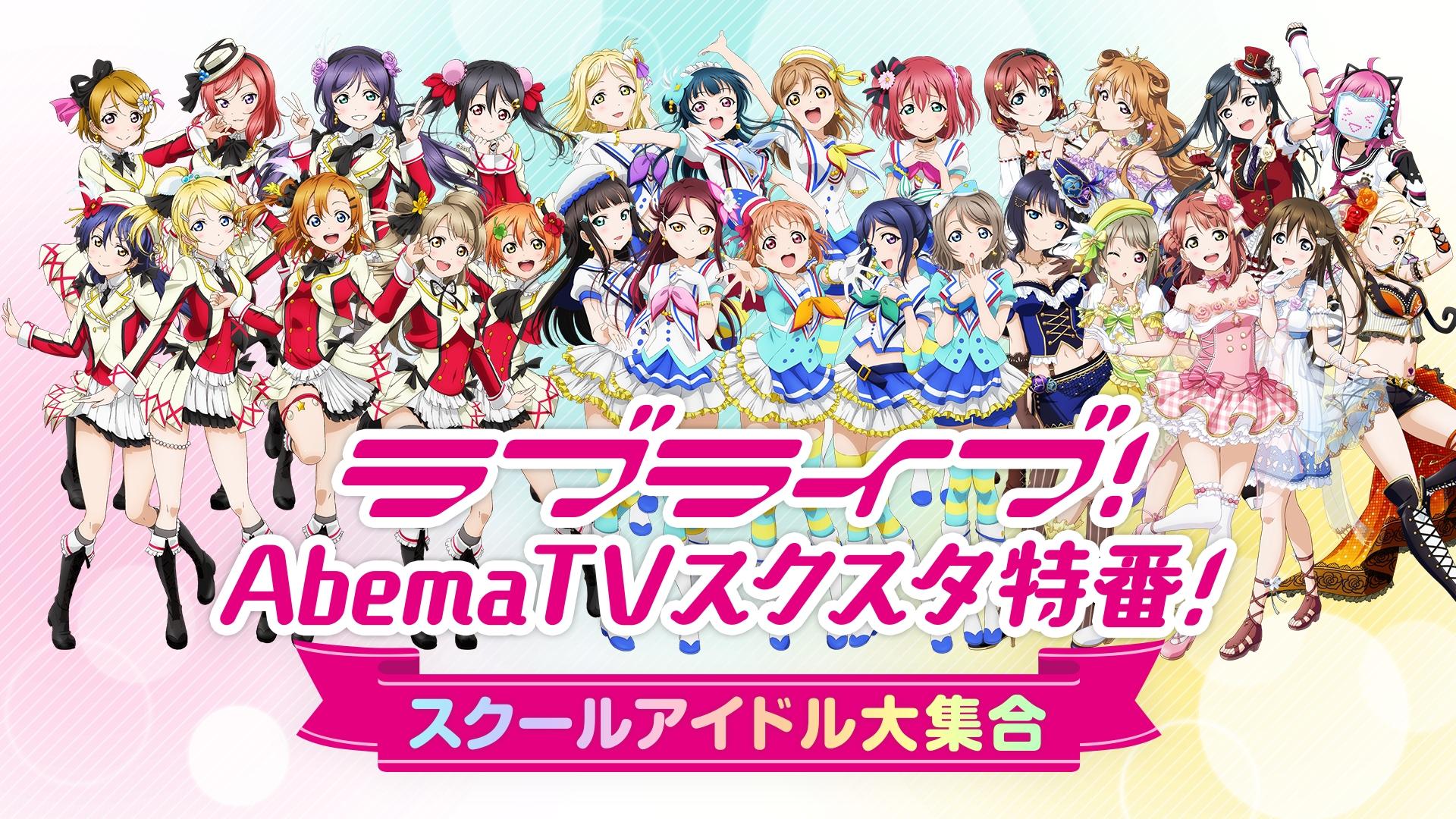 『ラブライブ!AbemaTVスクスタ特番!』番組出演者を追加発表!